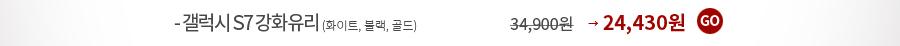갤럭시 S7 강화유리
