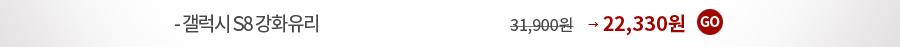 갤럭시 S8 강화유리