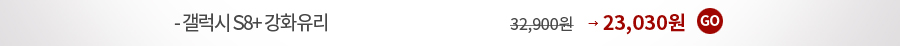 갤럭시 S8+ 강화유리