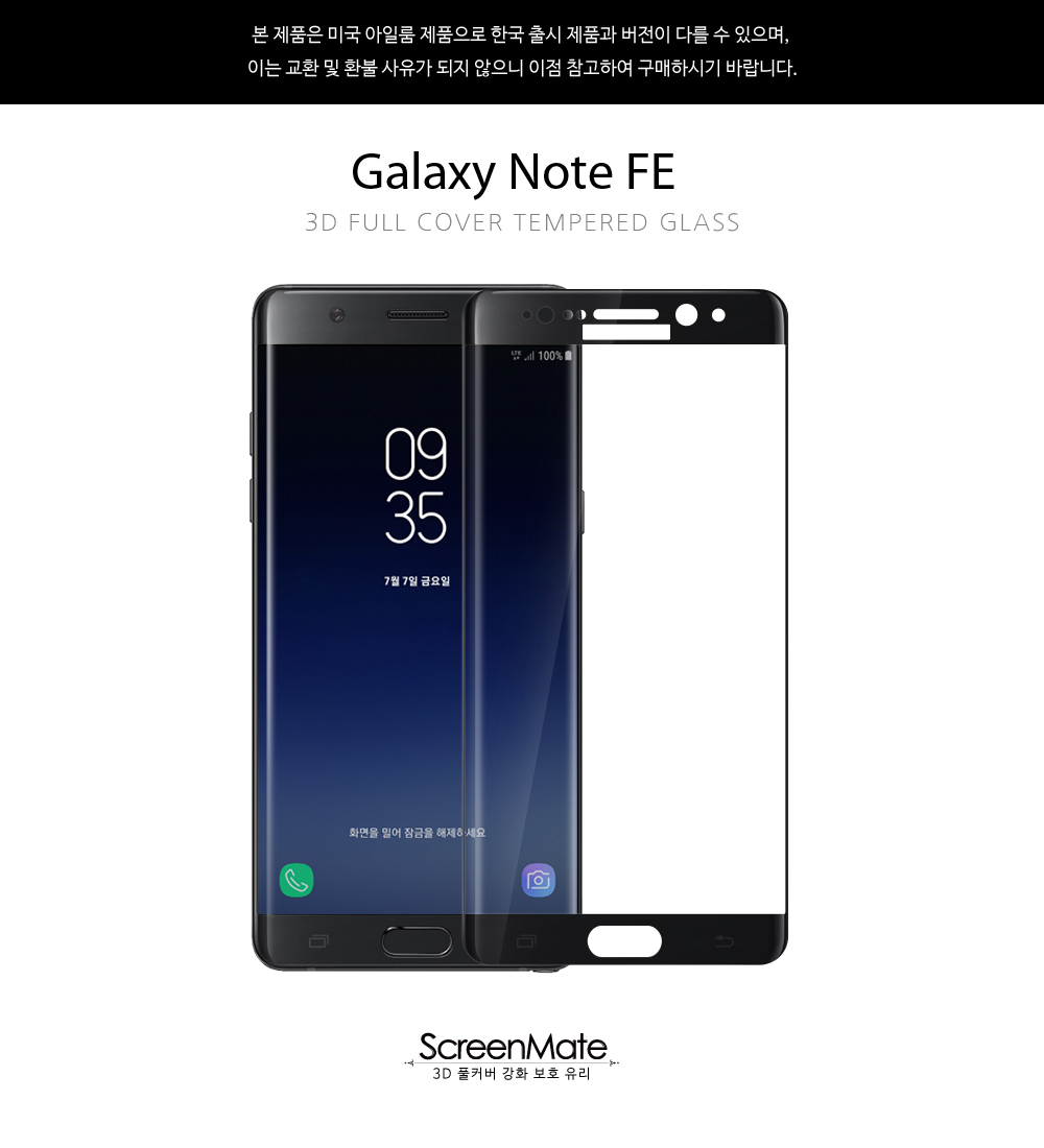 Galaxy Note FE 3D FULL COVER TEMPERED GLASS